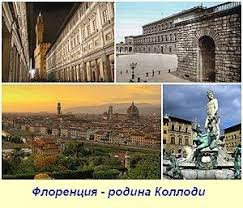 Сказочник из Италии — <b>Карло Коллоди</b>   Досье на длинный нос ...