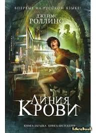 Книга <b>Линия крови</b>. Роллинс Джеймс - LibreBook.ru