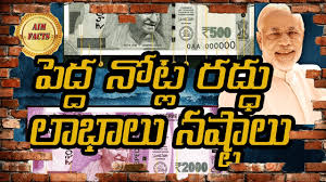 ban on and notes by rbi narendra modi unknown facts ban on 500 and 1000 notes by rbi narendra modi unknown facts of demonetization telugu aimfacts