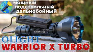 <b>Olight Warrior</b> X Turbo: самый дальнобойный подствольный ...