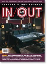 Журнал IN-OUT. Техника для шоу-бизнеса. Звуковое ...