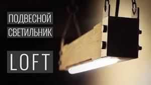 <b>Светодиодный</b> (<b>LED</b>) светильник из дерева своими руками. 20/21