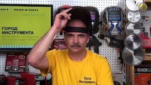 <b>Маска сварщика</b> Хамелеон <b>FUBAG</b> OPTIMA 11 - YouTube