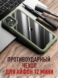 <b>Чехол</b> для телефона противоударный прозрачный корпус iphone ...