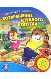 "Книга: ""Возвращение блудного попугая"" - <b>Курляндский</b>, <b>Караваев</b> ..."