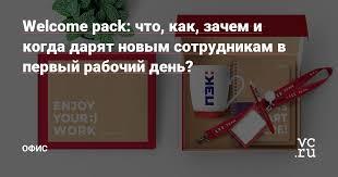 <b>Welcome pack</b>: что, как, зачем и когда дарят новым сотрудникам ...