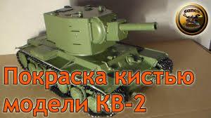 КАК КРАСИТЬ <b>МОДЕЛЬ</b> КИСТЬЮ советский тяжелый танк КВ 2 ...