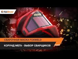 Сварочная <b>маска Foxweld КОРУНД</b> МЕГА - выбор <b>сварщиков</b> ...