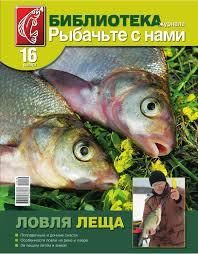 Vypusk 16 lovlya leshcha by rsn ru - issuu