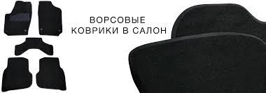 Купить <b>ворсовые коврики в салон</b> по марке авто | avtogeografia.ru
