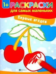 """Книга: """"<b>Первые ягодки</b>. Книжка-<b>раскраска</b>"""". Купить книгу, читать ..."""