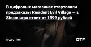 В цифровых магазинах стартовали предзаказы Resident Evil ...