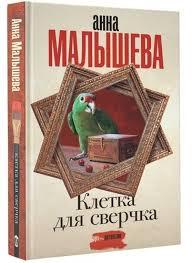<b>Клетка для</b> сверчка <b>Малышева</b> Анна Витальевна | Буквоед ISBN ...