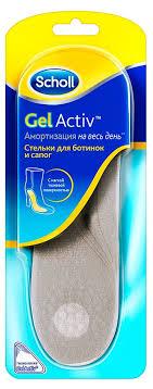 Купить <b>Стельки</b> для ботинок и сапог <b>Scholl Gel</b> Activ, 1 пара с ...