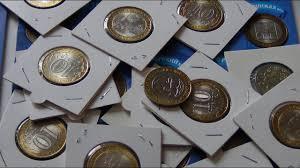 О <b>монетах</b> 10 рублей. Сколько стоят? Какие из них редкие ...