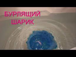<b>БУРЛЯЩИЙ ШАРИК ДЛЯ ВАННЫ</b> | Голубые и Розовые ...