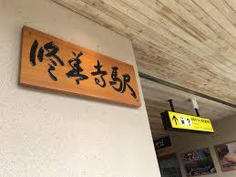 「伊豆修善寺看板」の画像検索結果