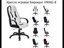 Обзор игрового геймерского <b>кресла Бюрократ Viking</b>-8 - YouTube
