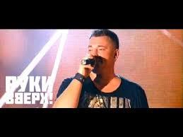 Руки Вверх! - Лишь о тебе мечтая (Live) - YouTube