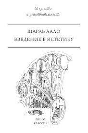 """Книга """"<b>Введение в эстетику</b>"""" - Лало Шарль - Читать онлайн ..."""