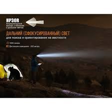 Are Налобный <b>фонарь Fenix HP30R</b>