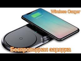 Обзор <b>Беспроводной зарядки Baseus</b> Simple Qi Wireless <b>Charger</b> ...