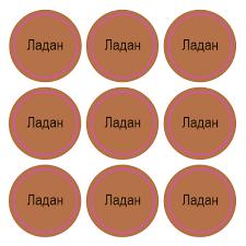 Стикеры <b>Ладан</b> / <b>Frankincense</b>, в кол-ве 10 листов