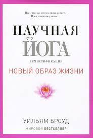 """Книга """"<b>Научная йога</b>. Демистификация"""" — купить в интернет ..."""