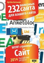 "Книга ""<b>232 полезных</b> сайта для вашего сайта"" - <b>Артём Антонов</b> ..."