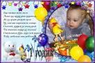 Поздравление с днём рождения с годиком мальчика