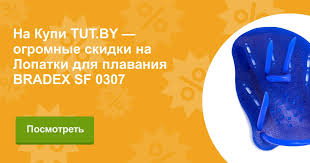 Купить <b>Лопатки</b> для плавания <b>BRADEX SF 0307</b> в Минске с ...