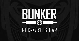 BUNKER47 — Прошедшие мероприятия
