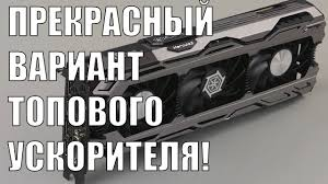 <b>Видеокарта Inno3D</b> iChill <b>GeForce GTX</b> 1070 X3 - лидер по ...