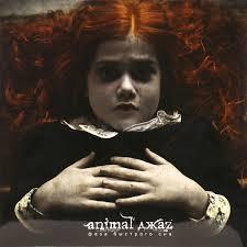 <b>ANIMAL ДЖАZ</b> - <b>ФБС</b> (2 LP), купить виниловую пластинку ANIMAL ...