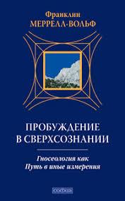 <b>Пробуждение в</b> сверхсознании » Библиотека Лотоса. Эзотерика ...