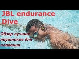 Обзор спортивных <b>наушников JBL Endurance</b>. - YouTube