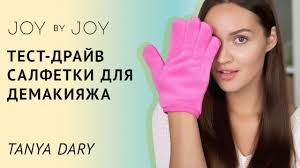 ТЕСТ-ДРАЙВ l <b>САЛФЕТКИ</b> для ДЕМАКИЯЖА <b>MAKEUP ERASER</b> ...