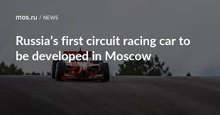 Russia's first circuit <b>racing car</b> to be developed in Moscow / News ...