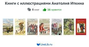 Серия <b>книг</b> «<b>Книги</b> с иллюстрациями Анатолия Иткина» — 8 <b>книг</b>