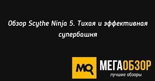 Обзор <b>Scythe Ninja 5</b>. Тихая и эффективная супербашня ...