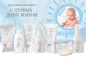 <b>Косметика для новорожденных</b> и мам от Фаберлик