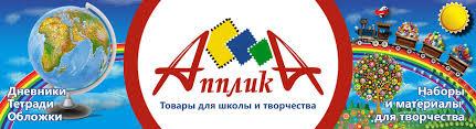 Канцтовары и товары для творчества «<b>АппликА</b>» | My-shop.ru