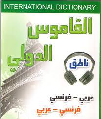 تحميل قاموس عربى فرنسى للترجمة من العربية الى الفرنسية و العكس