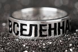 Купить <b>кольцо</b> с гравировкой, надписью ВСЕЛЕННАЯ - <b>Waves</b> ...