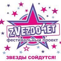 Фестивальный центр <b>Звездочет</b> | ВКонтакте