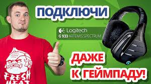 Обзор <b>игровых</b> наушников <b>Logitech G933</b> Artemis Spectrum ...