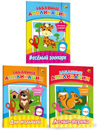 Забавные <b>аппликации</b>(Весёлый зоопарк+Для малышей+Лесные ...
