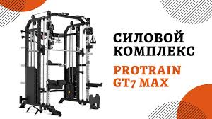 <b>Многофункциональный силовой комплекс</b> Protrain GT7 MAX ...