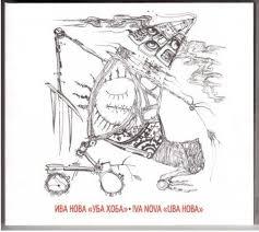 <b>Ива Нова</b>. <b>Уба</b> Хоба - Ива Нова - AudioCD - купить онлайн