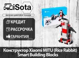 <b>Конструктор Xiaomi MITU (Rice</b> Rabbit) Smart Build - Игрушки в ...
